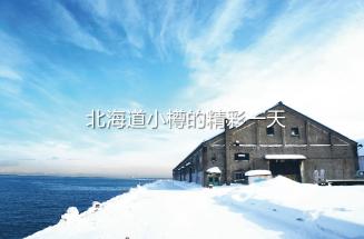 北海道小樽的一天