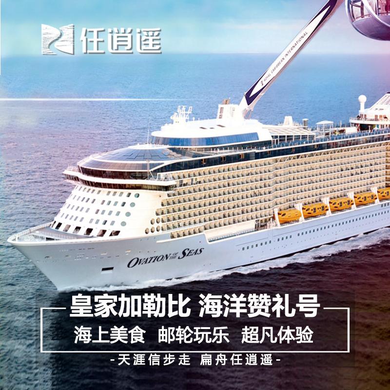 邮轮吨位167800吨     邮轮长度348米          邮轮宽度41米          甲板楼层16层         首航日期2016年4月      平均航速22节