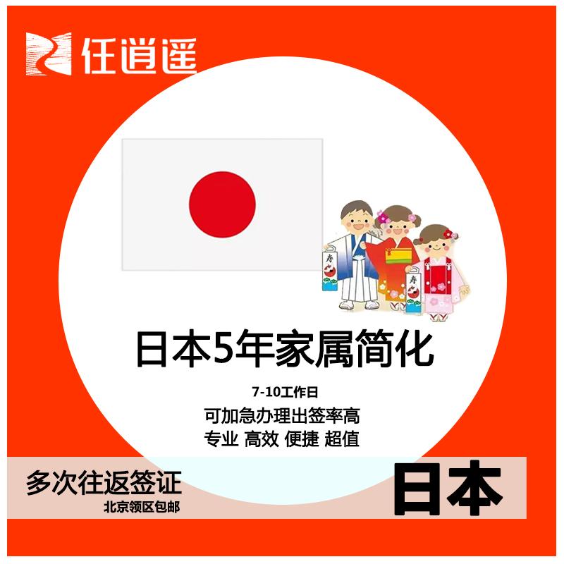 日本五年简化签证